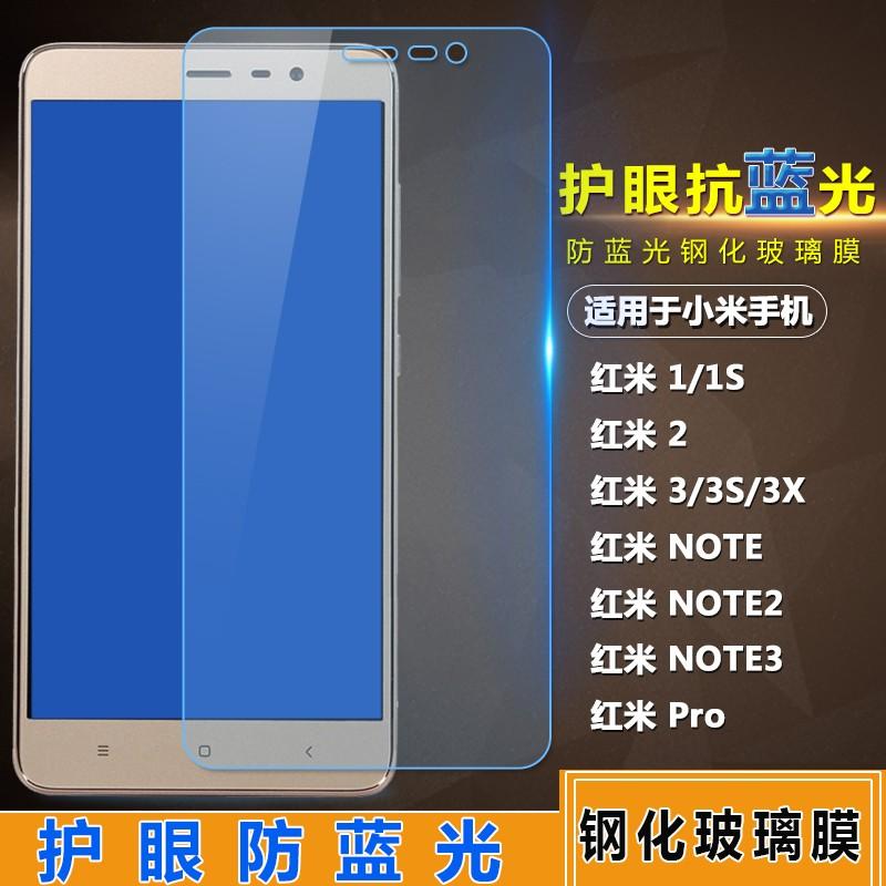 抗防藍光小米鋼化膜紅米Pro 2A 3S 3X NOTE3 Note2 手機貼膜