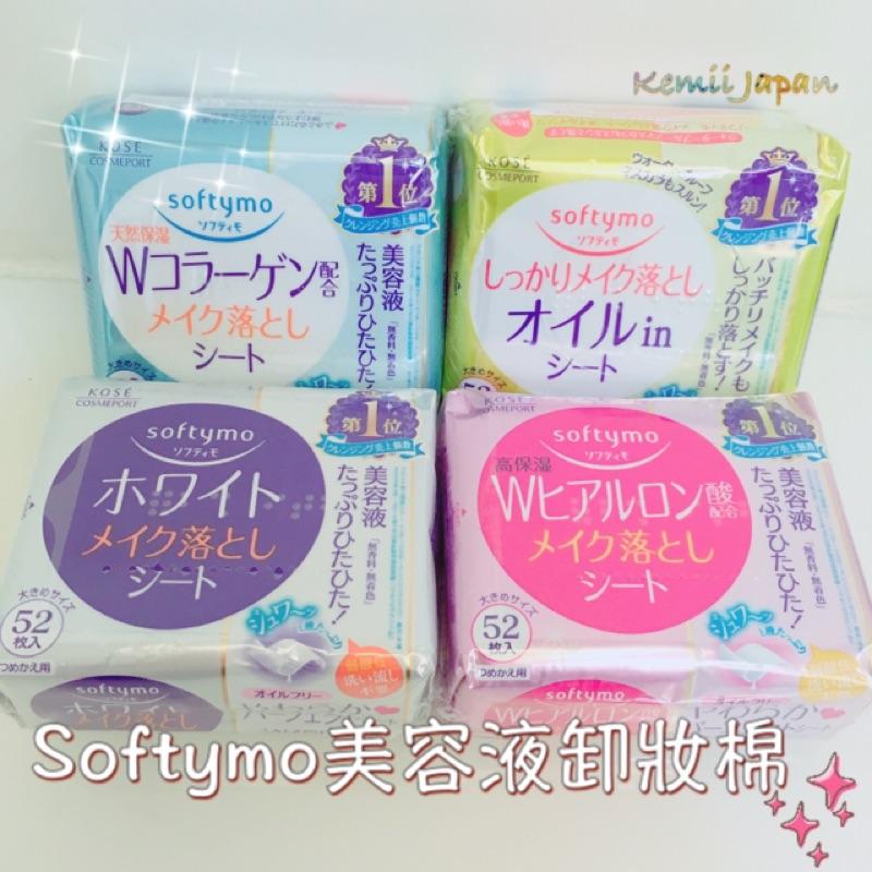 高絲Softymo 美容液卸妝棉補充包52 枚~Kemii  ~角質調理深層潔淨膠原蛋白玻
