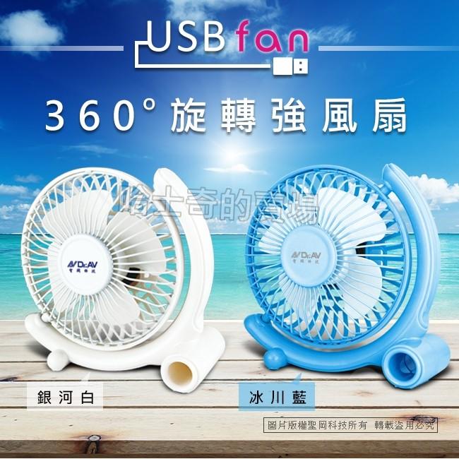 ~360 度翻轉~360 度旋轉USB 風扇靜音隨身風扇FAN 180 超省電小風扇USB