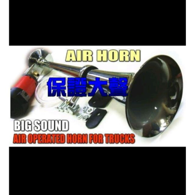 12V 超大聲45CM 船用氣笛聲喇叭氣壓喇叭卡車空氣喇叭空氣喇叭AIR HORN