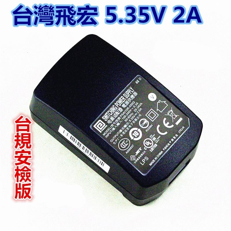 飛宏5V 5 35V 2A 帶線損補償手機平板USB 充 充電頭2A 足量大電流安卓三星小