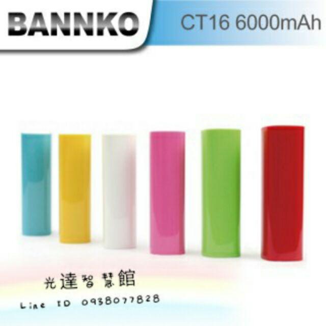 BANNKO 6000mAh 口紅機行動電源CT16 移動電源5V 1A 輕巧攜帶方便通過