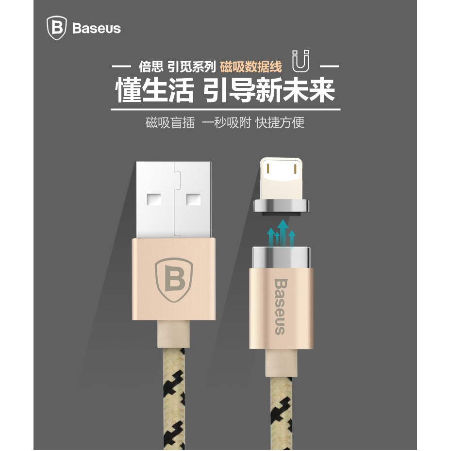 ~H A S ~ Baseus 倍思磁吸充電線Iphone6 I6s Iphone7 pl