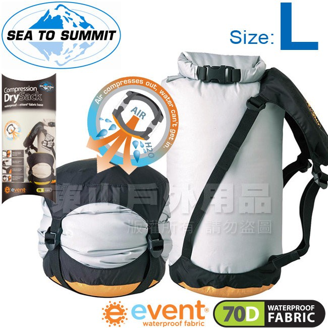 Sea to Summit ADCS_L號 70D輕量可壓縮透氣收納袋 eVent防潮防水袋/打理包Dry Sacks