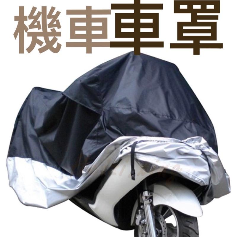 ~洋豆~機車車罩L 號重機大型防曬防雨防水防塵防刮防竊耐高溫摩托車車罩鬆緊帶卡扣防曬抗UV