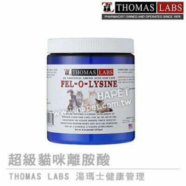 美國THOMAS LABS 湯瑪士~超級貓咪離胺酸8oz ~貓必需氨基酸