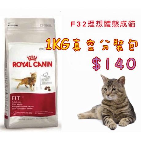 法國皇家F32 成貓理想體態貓飼料1kg 分裝包140