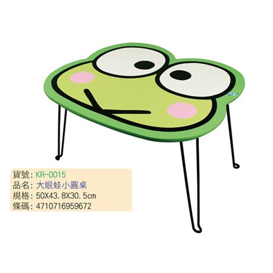 大眼蛙圓桌  價