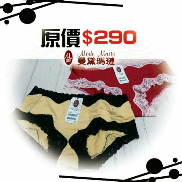 專櫃品牌曼黛瑪璉瑪登瑪朵內衣褲 蕾絲平口內褲 290