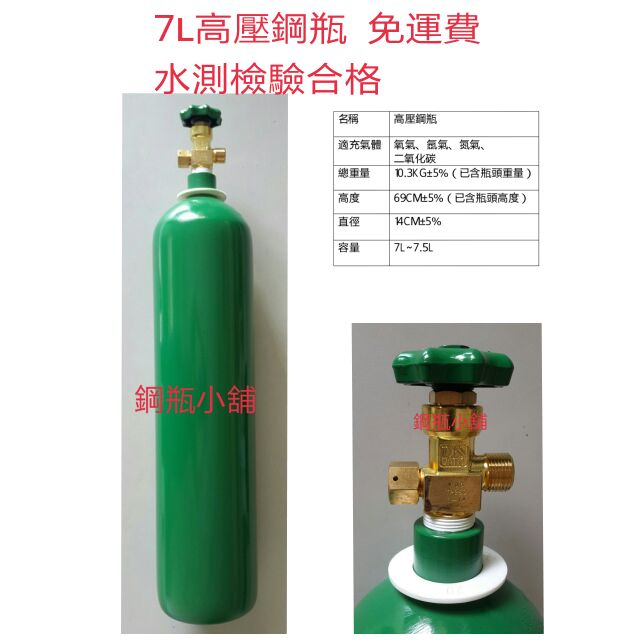 高壓鋼瓶7 L 氧氣氮氣氬氣二氧化碳升級Sodastream 氣泡機水草養殖免