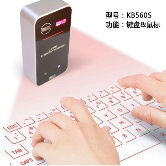 中性版KB560S 激光鐳射投影藍牙鍵盤藍牙無線虛擬鍵盤鼠標