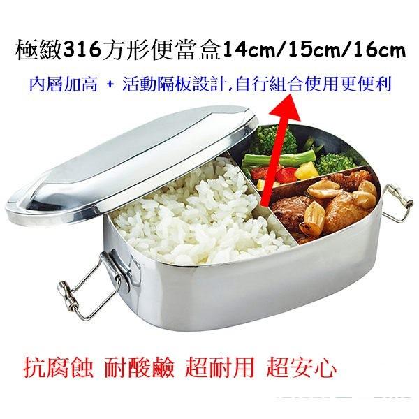 316 不鏽鋼方形便當盒14cm 15cm 16cm 附T 字活動隔板不鏽鋼飯盒 超安心P