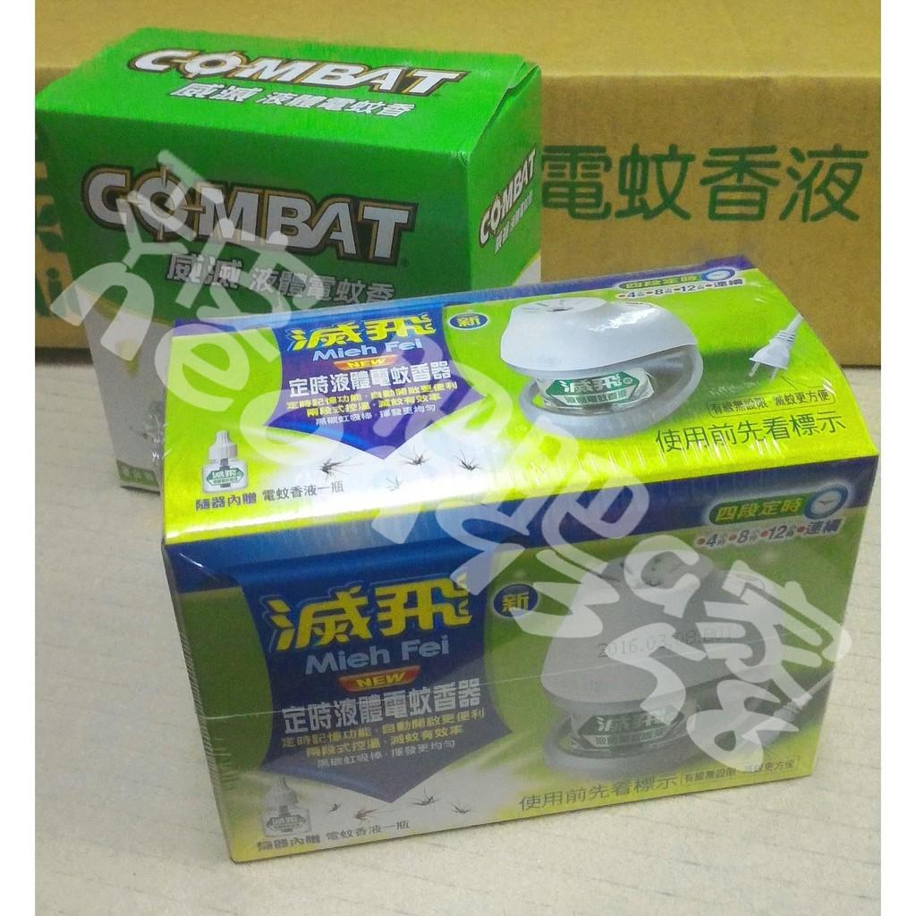 威滅滅飛定時液體電蚊香器 1 台189 元 1 罐蚊香液防蚊子