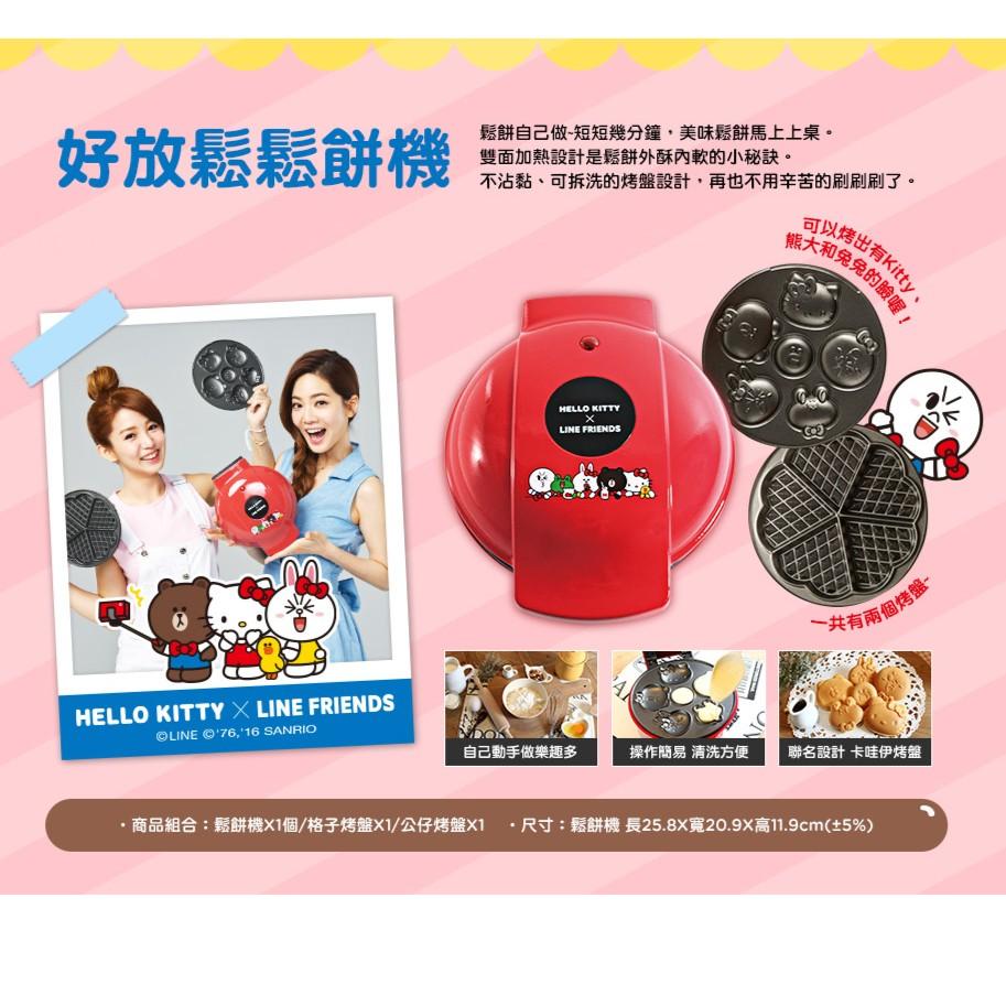 屈臣氏超集好朋友Hello Kitty X LINE FRIENDS 聯名款~好放鬆鬆餅機