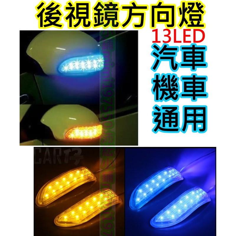 貼式後照鏡LED 方向燈刀型1 對~沛紜小鋪~13LED 汽車機車 LED 日行燈常亮或與