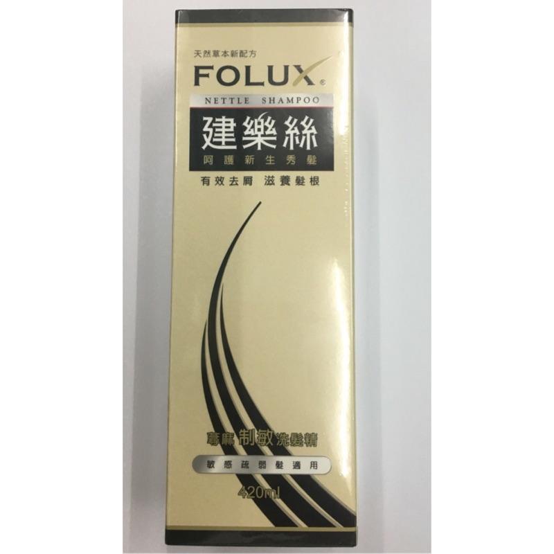 小魚兒健康 館FOLUX 建樂絲蕁麻制敏洗髮精420ml 瓶
