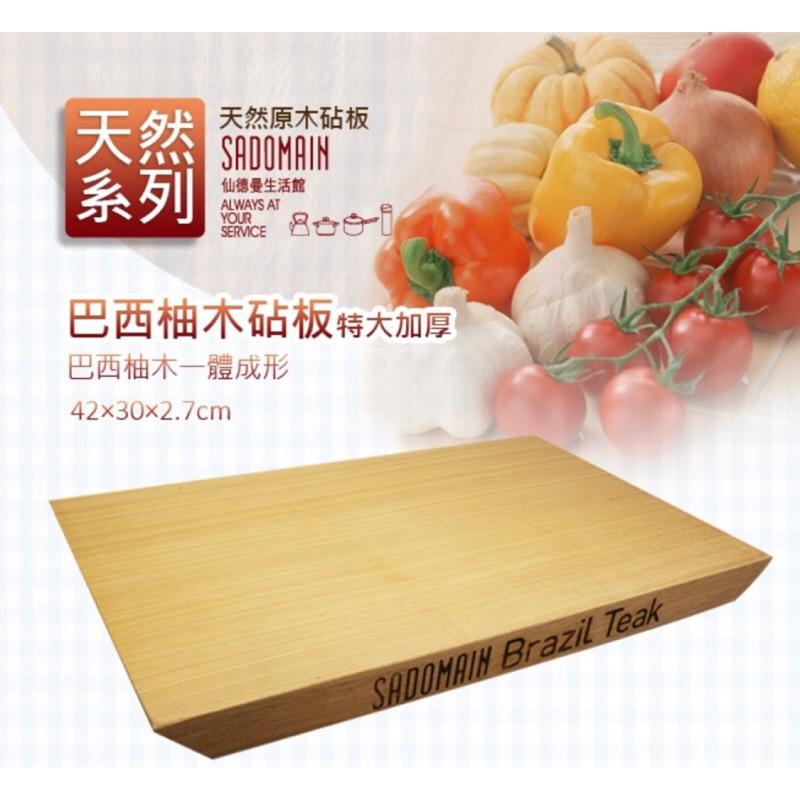 ➕仙德曼SADOMAIN 天然原木系列巴西柚木砧板特大加厚42cm WP642