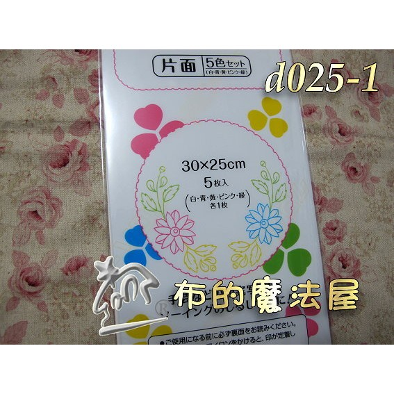 ~布的魔法屋~d025 1  Clover 可樂牌單面五色複寫紙水洗水消可覆寫在布上拼布用
