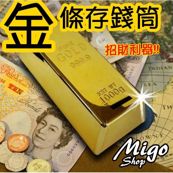 ~ !金條金塊存錢筒~金條金塊存錢筒