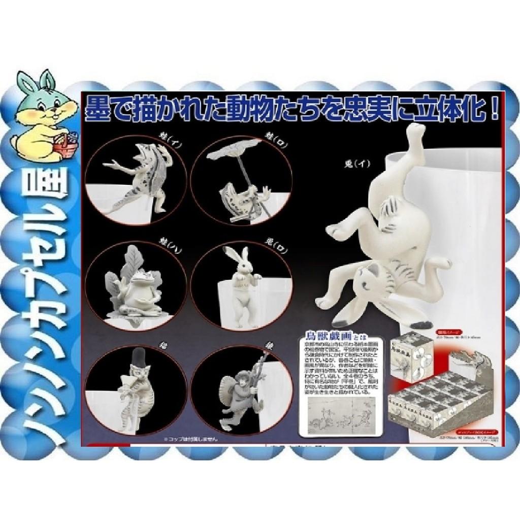 ~儂儂轉蛋屋~~ 盒玩~杯緣子鳥獸戲畫杯緣裝飾BOX 大全12 款整套販售 300 日幣0