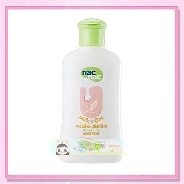 ~益嬰房~NAC NAC 寶貝可愛牛奶燕麥潤膚乳液200 ml