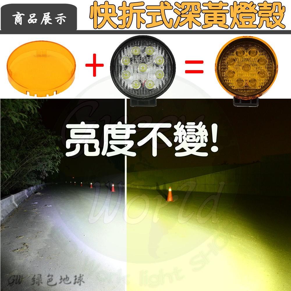 GW 綠色地球快拆型強化壓克力圓形燈殼27W 48W 深黃光燈殼燈膜LED 工作燈霧燈照明
