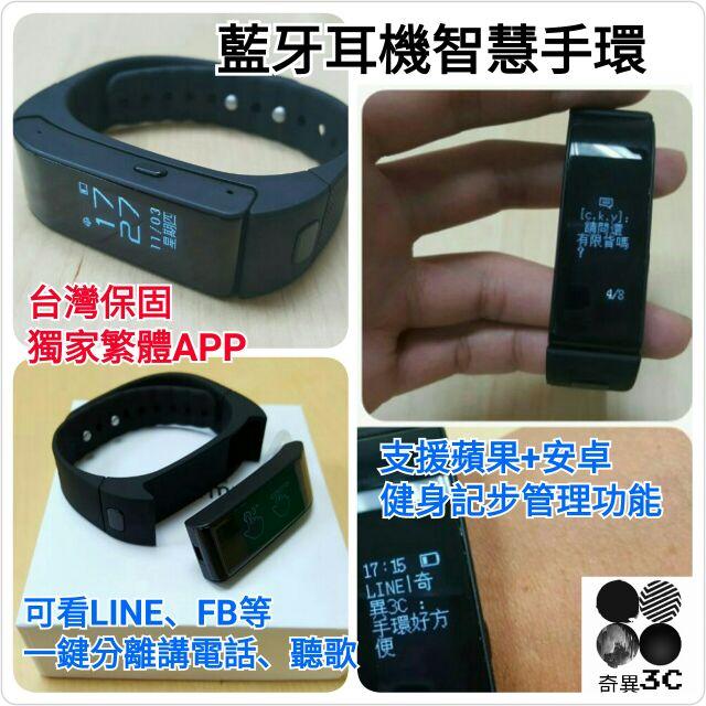 5 星店家 智慧手環智慧手錶藍牙耳機smartband swr30 華為talkband