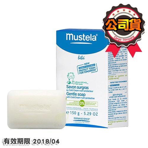 慕之恬廊Mustela 冷霜滋養皂150g 代理商 貨寶寶最愛