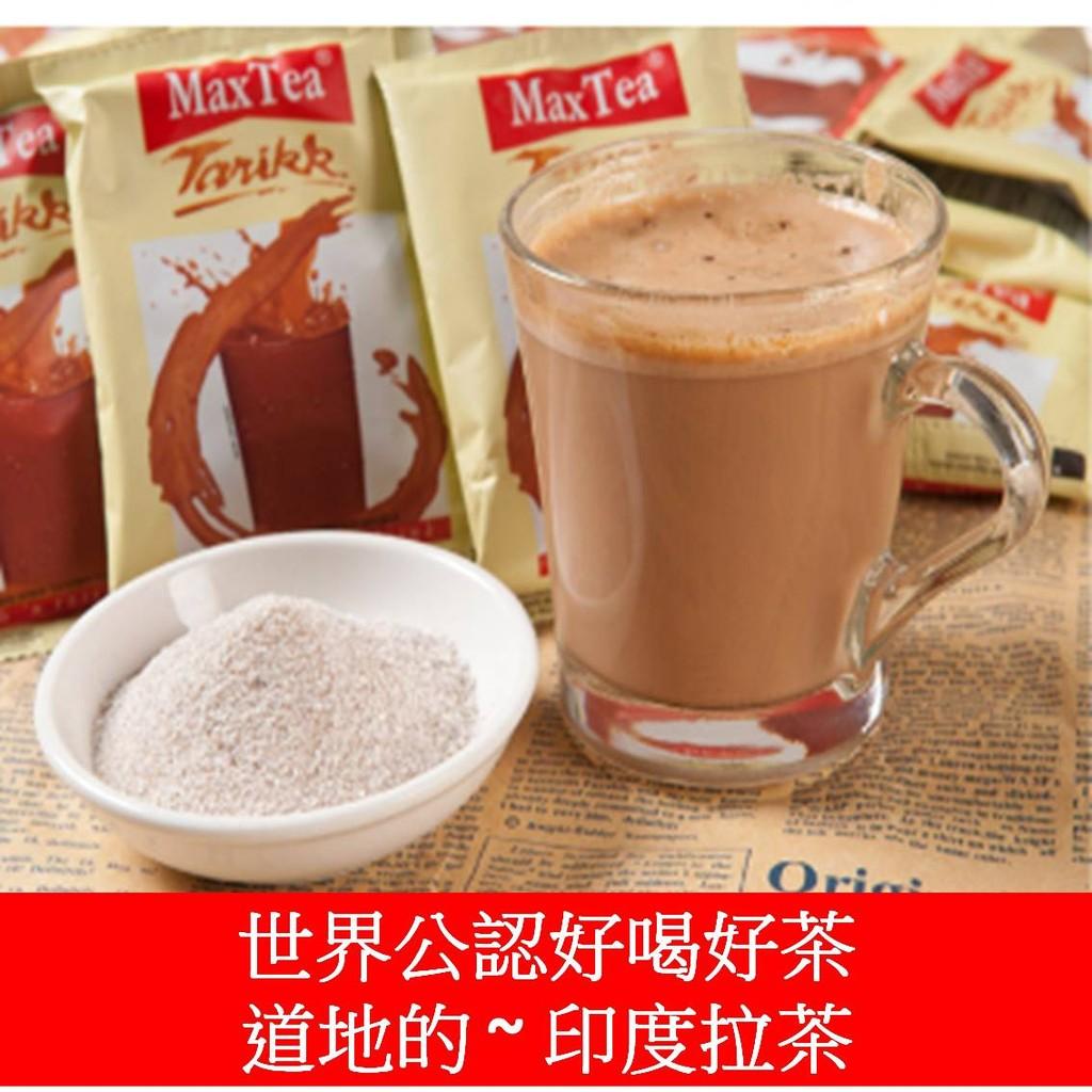 印尼Max Tea 奶茶30 包袋上班這黨事 ~樂活 館~