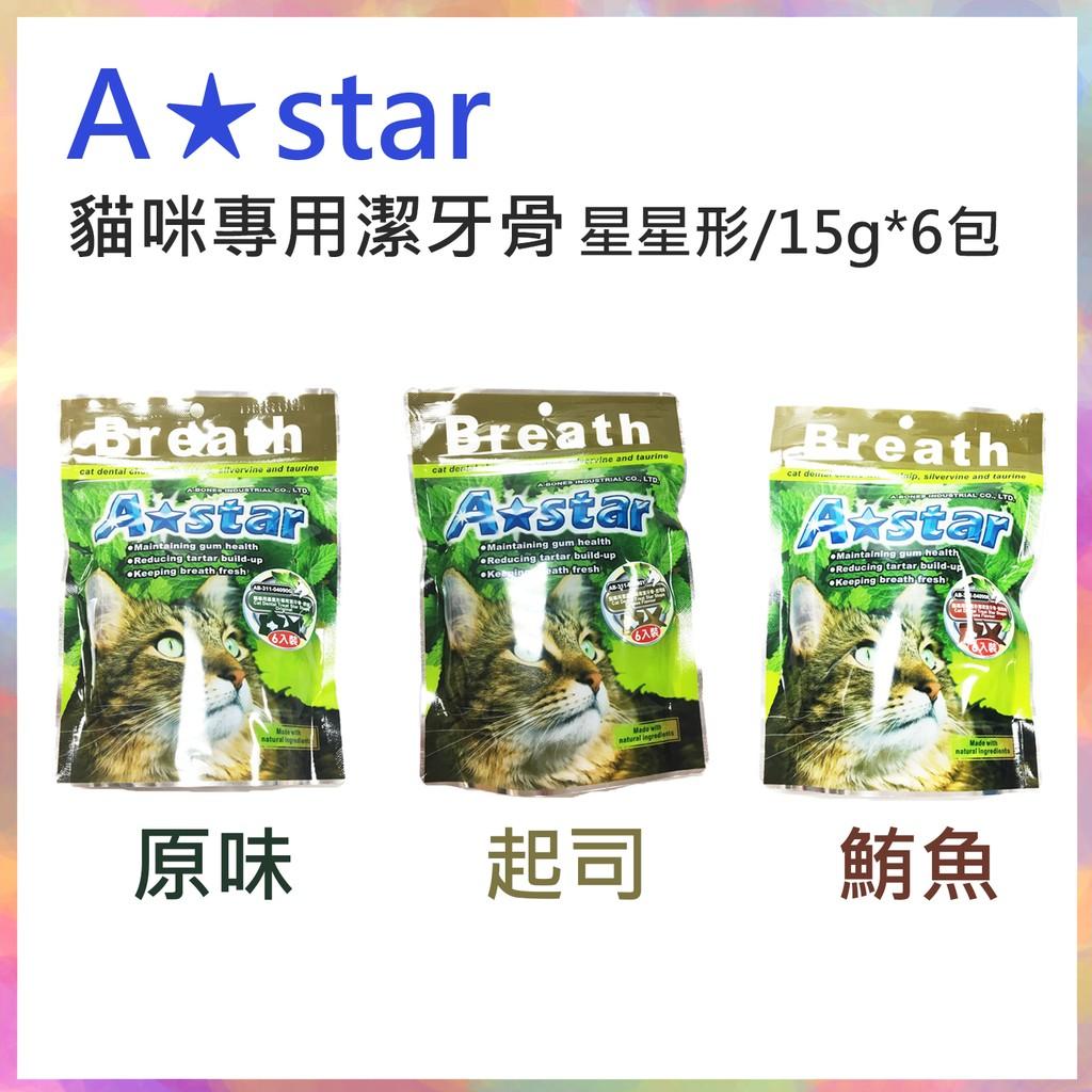 美國ABONES 貓 星星形薄荷潔牙骨袋裝原味起司鮪魚90G A Star Bone