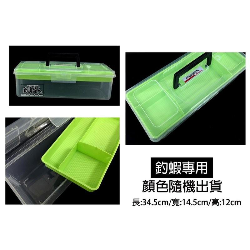 ~釣具 ~釣蝦 收納盒工具箱釣蝦工具盒雙層 超大容量