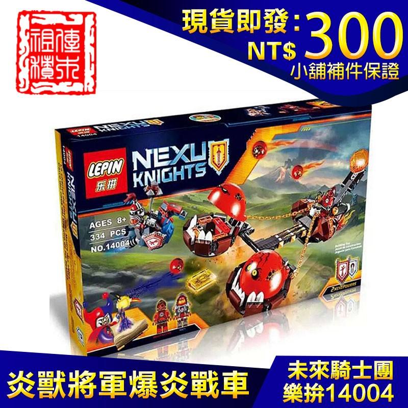 ~祖傳積木小舖~未來騎士團元素騎士團炎獸猛將軍的雙頭爆炎投石戰車盒裝 非樂高LEGO 相容