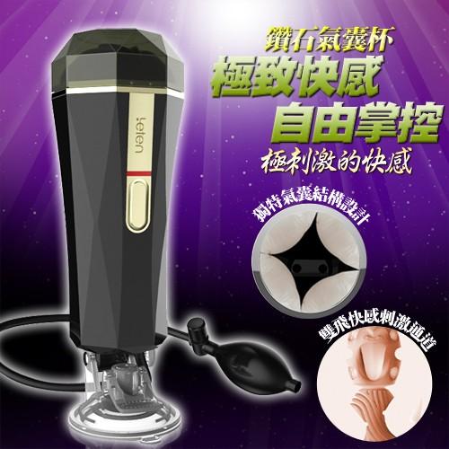 ~唯慾情趣~鑽石氣囊飛機杯免提式吸盤自慰杯飛機杯自慰器潤滑液名器女優R20