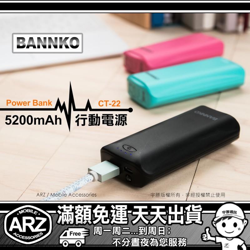 ~ARZ ~檢驗合格BANNKO 掌上行動電源5200mAh 移動電源充 LED 照明燈i