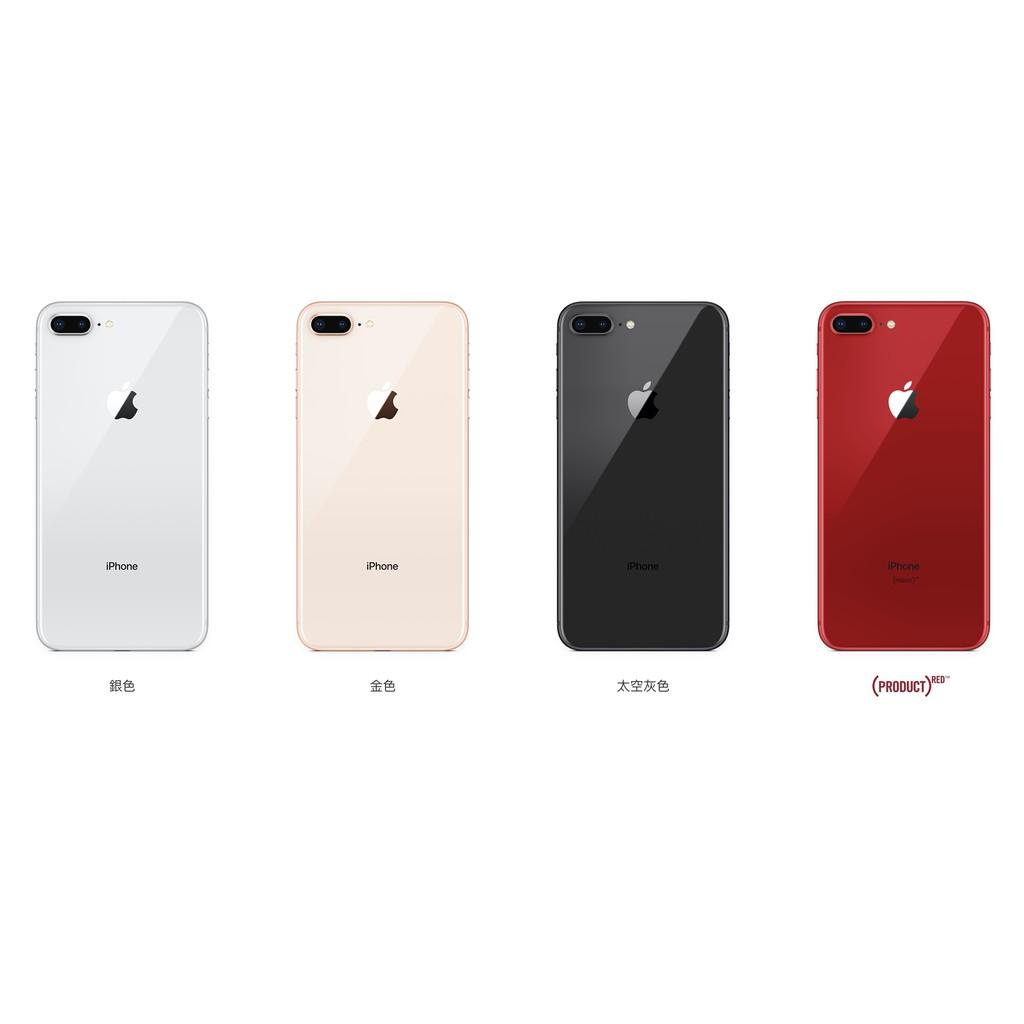 Apple iPhone 8 PLUS 5.5吋智慧型手機 (256G)