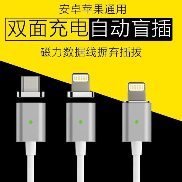安卓磁吸數據線鋁合金編織線磁力充電線可視充電指示燈磁吸自動吸附,可盲插不分正反面皆可充電