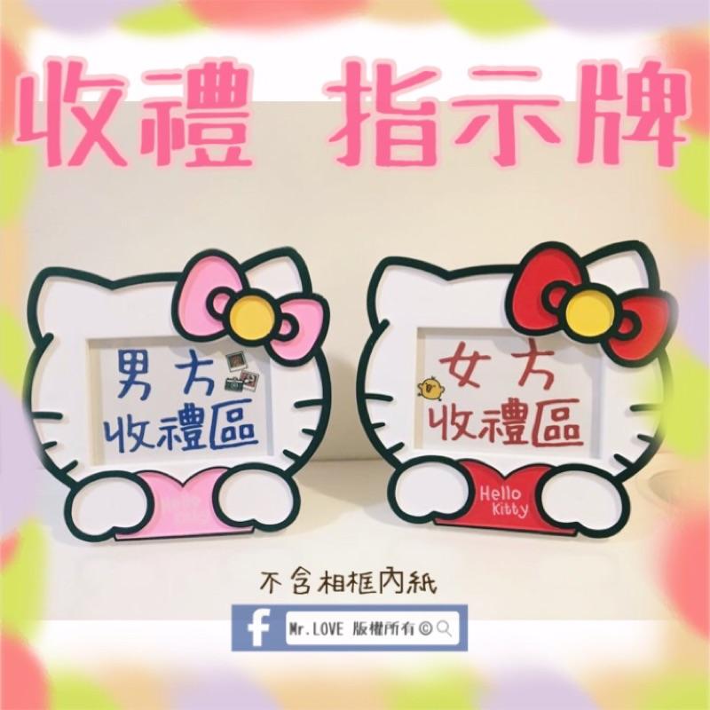 主題婚禮Kitty 收禮桌男女方收禮指示牌相框diy 婚禮佈置Mr LOVE
