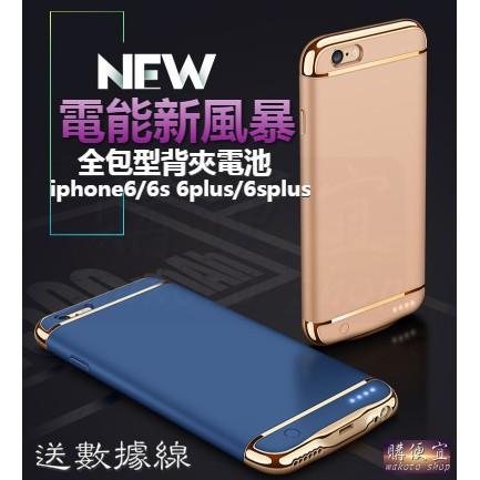 購 iphone6 6s plus 手機殼背夾電池行動電源寶可夢移動電源