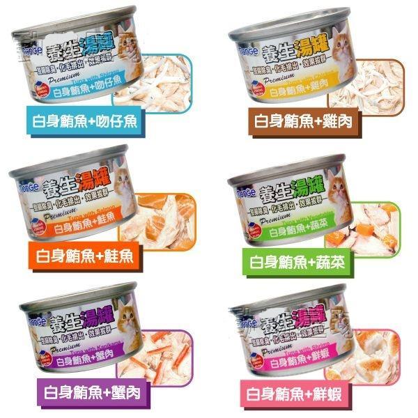養生湯罐貓罐頭80g 平均一罐20 元