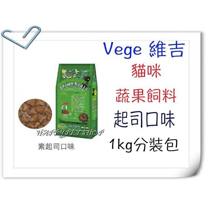 4 包以內可超取VegePet 維吉機能性寵物素食貓飼料1 0KG 分裝包素起司HAPPY