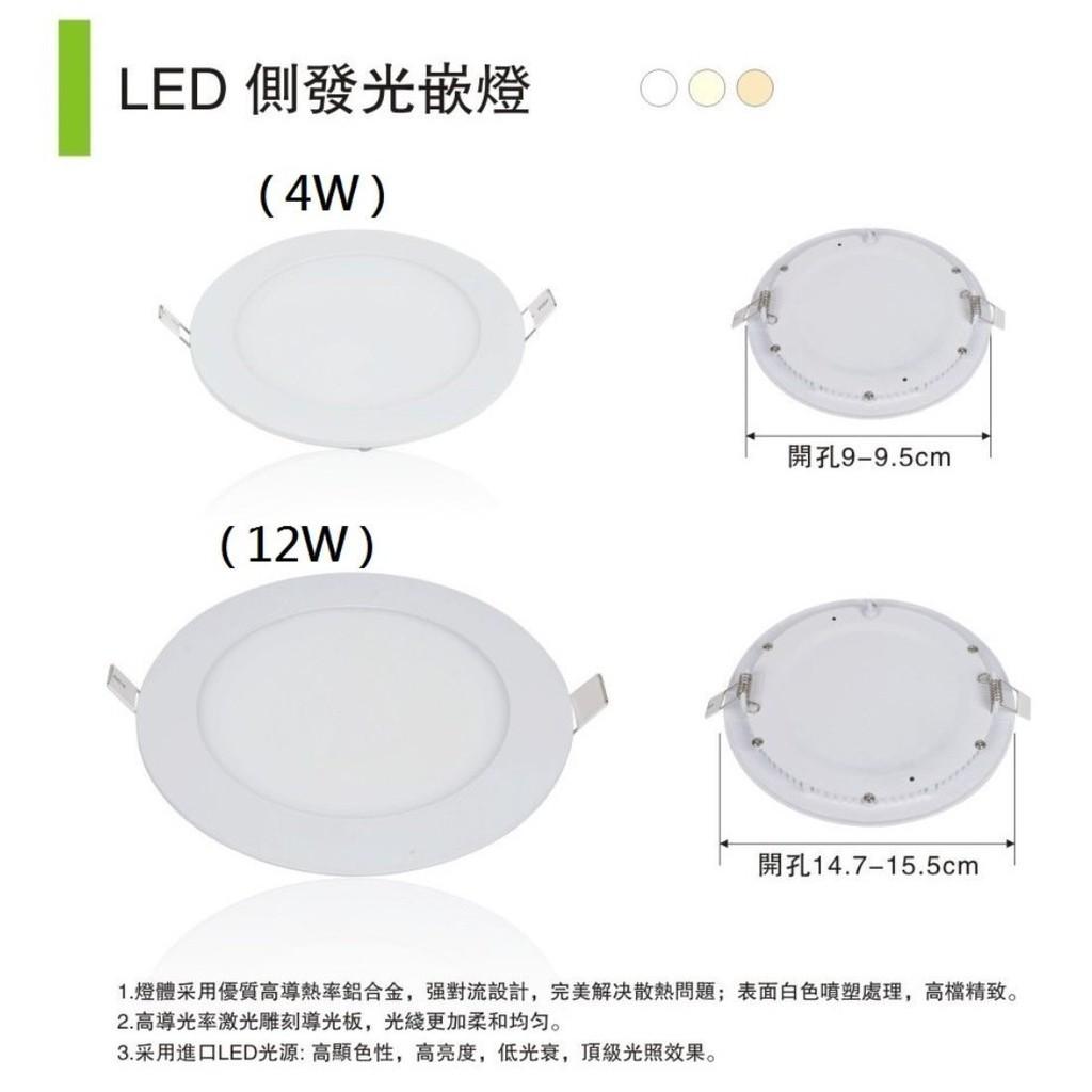 ~四方圓LED 照明工廠~LED 崁燈4W 超薄側面發光厚度1 7 公分白光6000K 黃