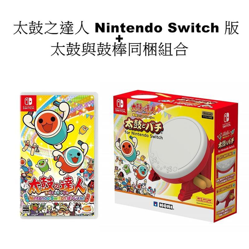 Switch遊戲 太鼓之達人 Nintendo Switch 版 + 太鼓與鼓棒同梱組合 太鼓達人