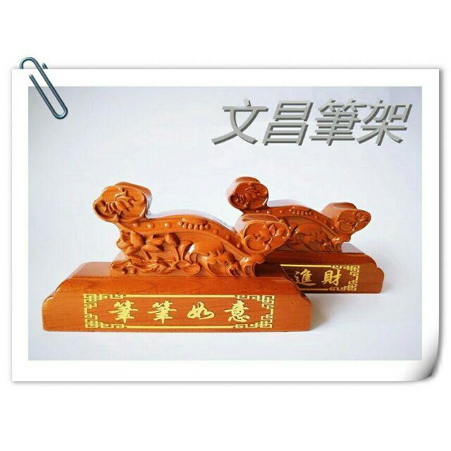 實木製細緻雕刻~如意文昌筆架~✨筆筆如意✨大筆進財✨2 款字樣供選擇 實木製作而成立體浮雕