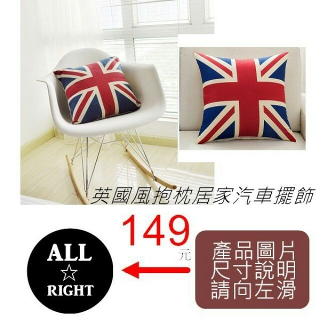 ALL ~RIGHT ~行動版郵購~~L06 116 ~英國風抱枕附內蕊靠枕沙發枕舒適大人