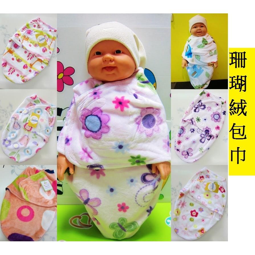 寶貝酷嬰兒懶人包巾聰明包巾 款珊瑚絨
