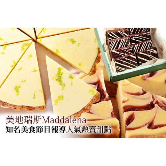 每入399 ↗~美地瑞斯Maddalena  甜點~全台 百萬片,超讚超濃超好吃的 甜點