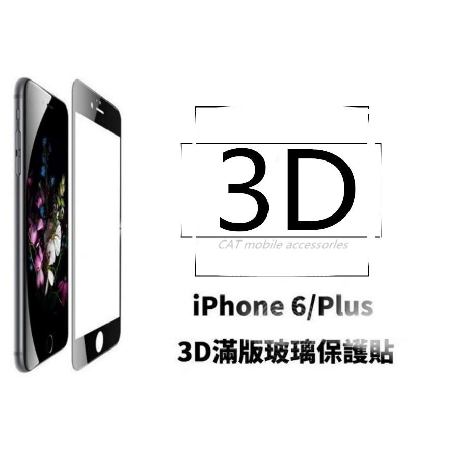 3D 康寧玻璃貼鋼化玻璃9H 全滿版3D 滿版Iphone 6S PLUS 螢幕保護貼非I