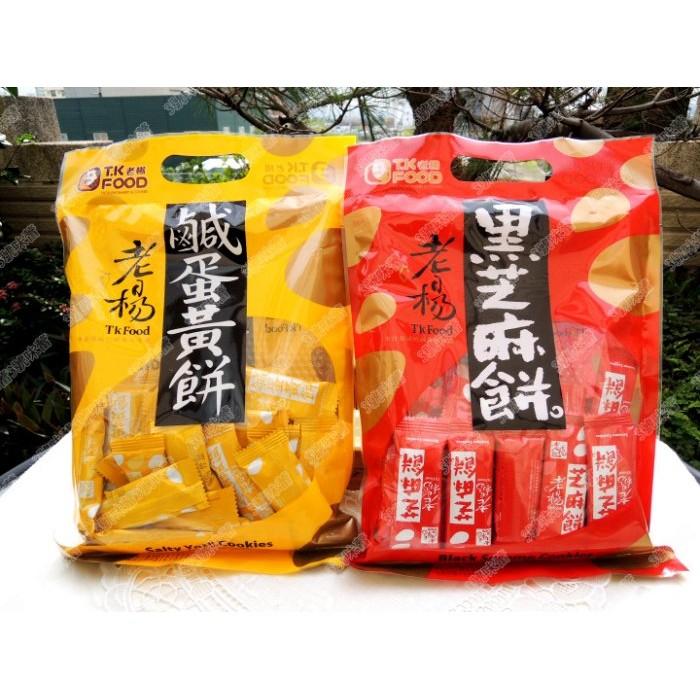 四秀丫~老楊袋裝~鹹蛋黃餅、黑芝麻餅230g
