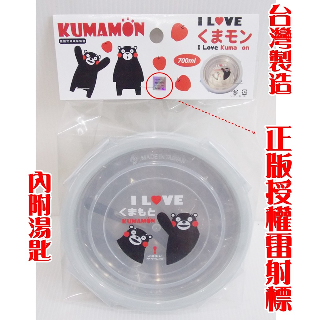 ~特品屋~ 不鏽鋼隔熱便當盒700ML 熊本熊不鏽鋼碗密扣式隔熱碗