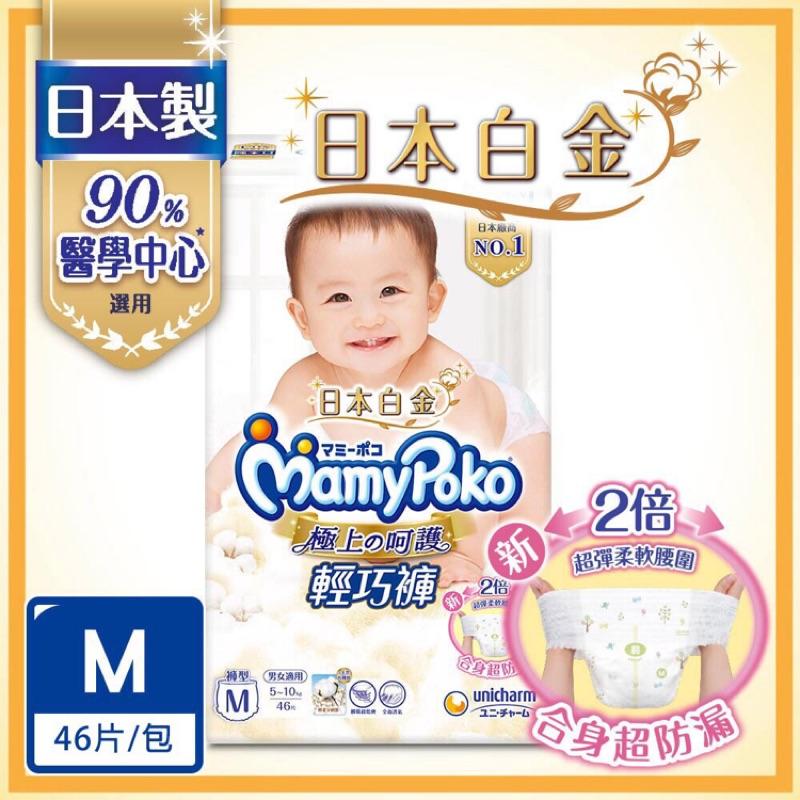 現貨🔆全新 極上呵護 新包裝 輕巧褲 滿意寶寶 新版 M46片 L36片 尿布 紙尿褲 MamyPoko滿意寶寶